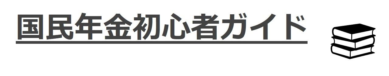 国民年金初心者ガイド